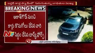 Akash Gang : Huge Luxury Cars Scam || కొనుగోలు చేసిన వారి జాబితా సిద్ధం చేసిన టాస్క్ ఫోర్స్ || NTV