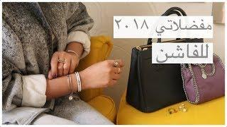 مفضلاتي للفاشن لسنه ٢٠١٨ | Fashion favorites 2018 Luxury