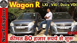 Used Car 80K Rs. Onward | WagonR, Swift Dzire, KUV100,Honda Accord | Friends Auto | NewToExplore