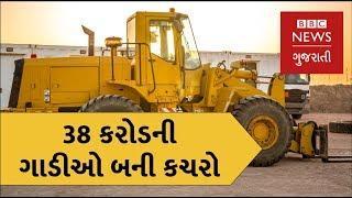 Phillipines : When a bulldozer ran over 60 luxury cars (BBC News Gujarati)