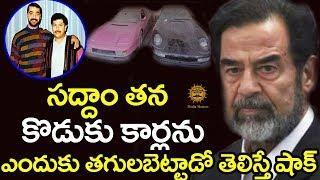సద్దాం తన కొడుకు కార్లను ఎందుకు తగులబెట్టాడు | Saddam Hussein son Luxury cars | Media Masters