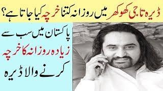 Taji Khokhar Kay Deray Ki Story In Urdu Hindi Luxury Cars Story