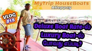 Alleppey Luxury Houseboat எப்படி இருக்கும்? Mytrip BoatHouse | 3 Bedrooms Boat | Kerala