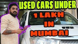 UNDER 1LAKH SECOND HAND CARS IN MUMBAI/SECOND HAND CARS IN CHEAP PRICE/MY NEW LIFESTYLE