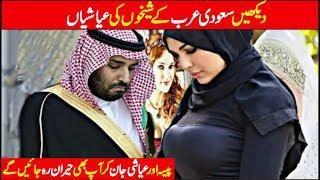 Luxury Life Of Saudi Arabia Prince