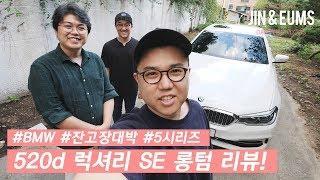 BMW 520d Luxury SE 롱텀 사용기!ㅣ실제 오너와 함께하는 자동차 리뷰 feat.김팀장&남호군ㅣVlog #27