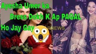 Ayesha omer hot dress | Ayesha omer latest pics | Ayesha omer latest hot