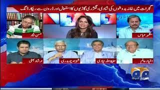Shadi Khana Badoshon Ki Luxury Gariyan Aur Drone Se Recording. Report Card