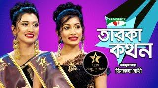 Taroka Kathon |  Channel i Presents Lux Super Star 2018 | Sarwat Bristi | Samia Othoi | Channel i