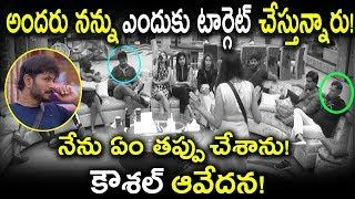 Kaushal Vs Babu Gogineni | Bigg Boss 2 Telugu Luxury Budget Task Controversy | Tollywood Nagar