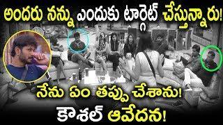 Kaushal Vs Babu Gogineni | Bigg Boss 2 Telugu Luxury Budget Task Controversy | Tollywood Nagar