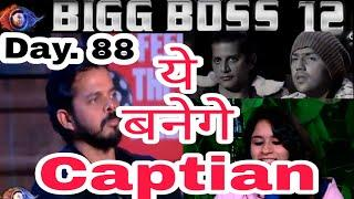 Bigg boss 12 : Captanicy Task, Luxury Budget Task | week 14 | #biggboss | bb12| #romil | #shreesanth