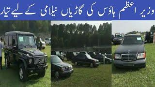PM house luxury cars ready for auction on 17 september 2018 | PTI latest updates