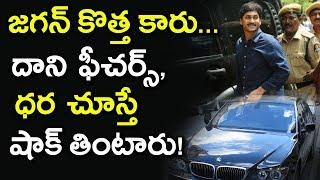 Some Interesting Facts About YS Jagan's Most Expensive Luxurious Car | Tollywood Nagar