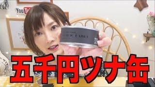【ULTRA LUXURY】 EATING A $50 CANNED TUNA!!!! [CC Available]|Yuka Kinoshita
