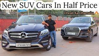 Best SUV Cars For Sale | Audi Q7 & Mercedes GLE 250d | My Country My Ride