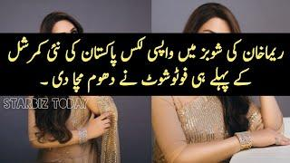 Reema Khan Latest Photoshoot for Lux Pakistan