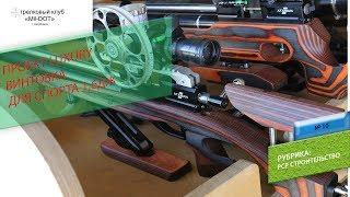 Проект Luxury винтовка 1 серия
