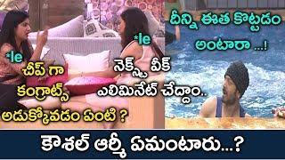 Kaushal Cheated In Luxury Budget Task|#KaushalArmy|#KaushalManda|Bigg Boss 2 Telugu|GARAM CHAI