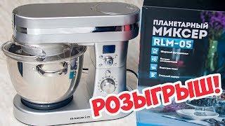 Обзор + розыгрыш планетарного миксера RAWMID Luxury Mixer RLM-05