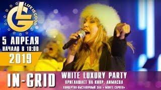 In-Grid приглашает на White Luxury Party! Вечеринка Life is Good на Кипре