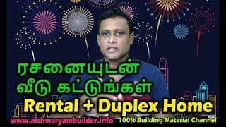 ரசனையுடன் வீடு | Rental plus Duplex House | Rental House plan | luxury villas plan |  தமிழ்