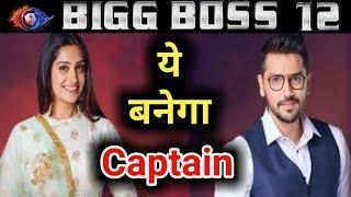 Bigg Boss 12 : ये जीता Luxury Budget Task, कौन बनेगा Captain, देखें वीडियो