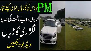 PM House Luxury Cars Ready for Auction -  Prime Minister Imran Khan Keeping His Promise