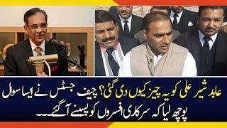 Chief Justice Saqib Nisar Action Against Abid Sher Ali using Mercedes