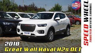 2018 Great Wall Haval H2s DCT Quick Review