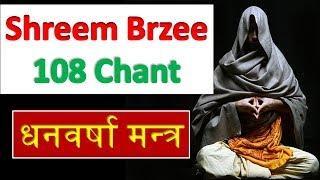 Shreem Brzee Mantra Attracts Money, Wealth, Prosperity, Luxury |  धनदायक श्रीं ब्रजी मन्त्र मैजिक |