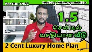 ஒரு சென்டில் வசதியான வீடு   Modern Luxury House with Home theater    House plan   Veedu   Tamil