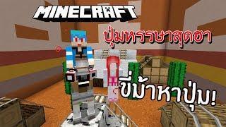 Minecraft ปุ่มหรรษาสุดฮา - ขี่ม้าหาปุ่ม15 x 15 Ft.KNCraZy