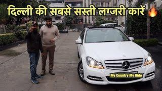 दिल्ली की सबसे सस्ती लग्जरी कारें | Hidden Luxury Car Market | Delhi | My Country My Ride