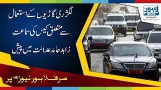 Hearing of luxury cars suo-motu case proceeds today in SC Registry