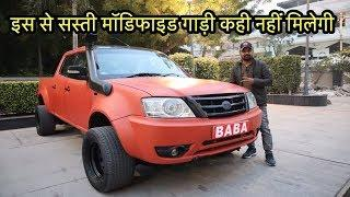 सबसे सस्ती MODIFIED गाड़ी | Modified Tata Xenon For Sale | My Country My Ride