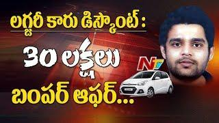 Akash Gang : Huge Luxury Cars Scam Busted in Hyderabad || Man Cheated Politicians and Celebrities