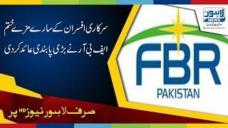 FBR decides to withdraw luxury vehicles from all high customs officers