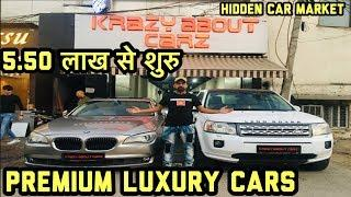 Premium Luxury Car Under 6 Lakh | Hidden Second Hand Car Market | Krazy About Carz