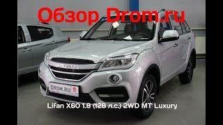 Lifan X60 2018 1.8 (128 л.с.) 2WD MT Luxury - видеообзор