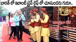 భారత్ లో దిమ్మతిరిగే టాప్ 8 లగ్జరీ ట్రైన్స్ | టికెట్ రేట్?Top 8 Luxury Trains Of India|India Tourism