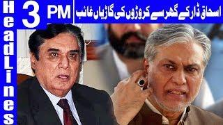 Two Luxury Cars Go Missing From Ishaq Dar's House | Headlines 3 PM | 3 November 2018 | Dunya News
