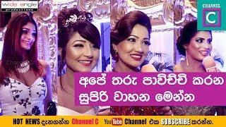 අපේ තරු පාවිච්චි කරන සුපිරි වාහන මෙන්න#sri lankan actress#luxury vehicle#cars#stars#super