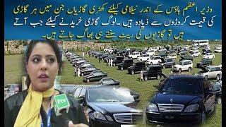 pakistan Prime Minister House 102 luxury cars Check out up for auction - PTI Imran Khan News Update.