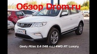 Geely Atlas 2018 2.4 (148 л.с.) 4WD AT Luxury - видеообзор