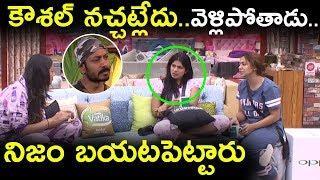 Geetha, Nallamothu Comments On Kaushal | Kaushal Behaviour After Luxury Budget Task Won