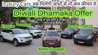 Range Rover HSE , Evoque , Porsche Cayenne , Mini Cooper For Sale | MCMR