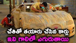 Most Incredible Handmade Cars That Actually Exist || T Talks
