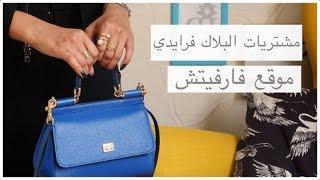 مشتريات البلاك فرايدي من فارفيتش ٢٠١٨ | Blackfriday Luxury bag unboxing - Farfetch 2018