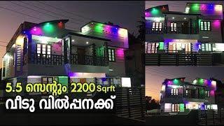Dream Luxury House For Sale   5.5Cent 2200Sqrft Trivandrum Kerala  വീട് വില്പ്പനക്ക്  Umayappa